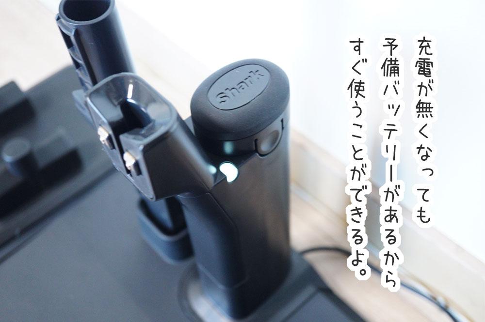 シャーク CS401 予備バッテリー