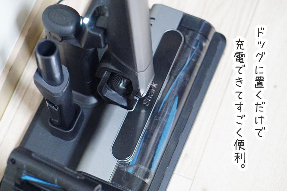 シャーク CS401 ブラシ 充電が便利
