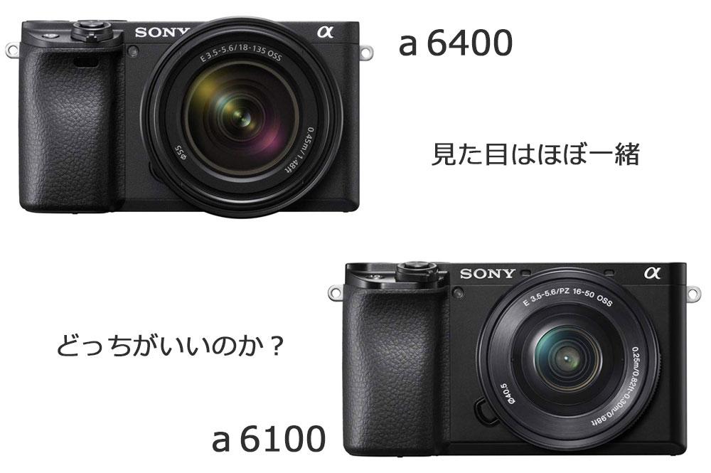 ソニーα6400とα6100の違いは?