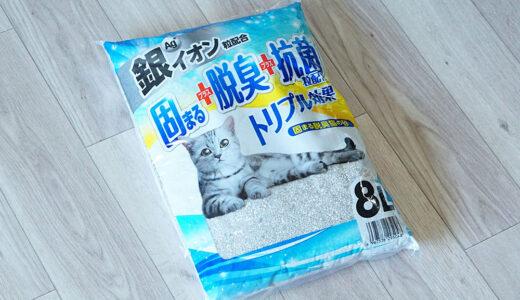 マツモトキヨシの「固まる脱臭猫の砂8L」をレビュー!