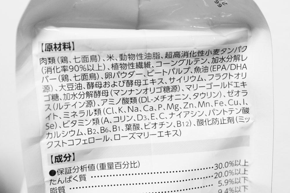 ロイヤルカナン 危険な成分や材料は使っていないのか?