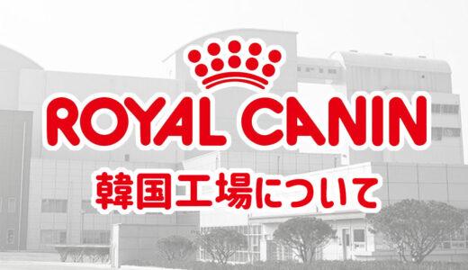 ロイヤルカナンが韓国産になっても危険じゃないと思うよ!