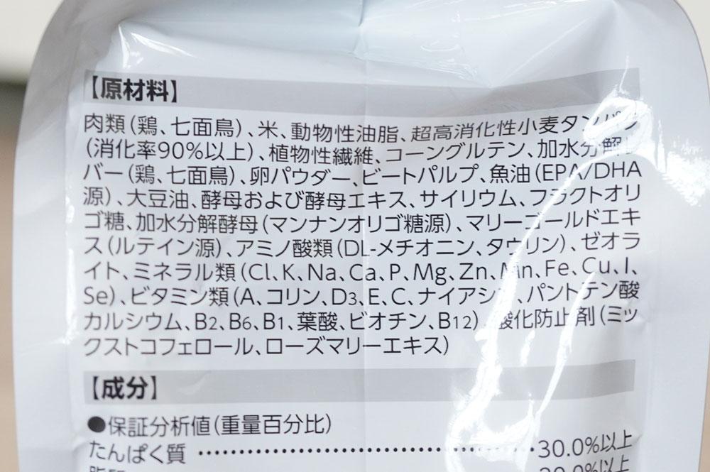 ロイヤルカナン 消化器サポート 原材料