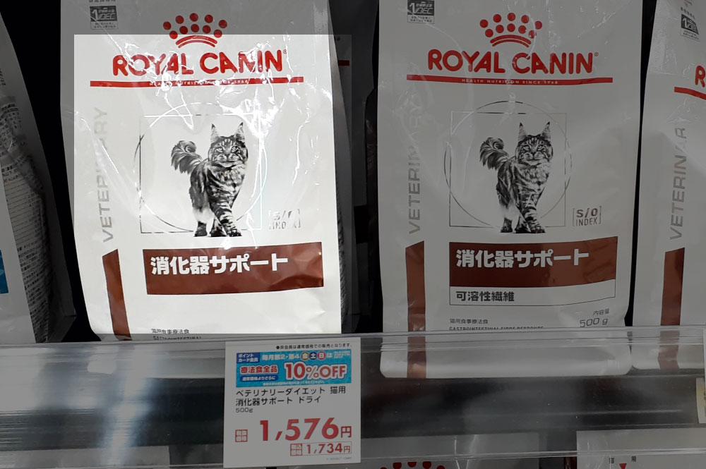 ロイヤルカナン 猫 下痢 嘔吐 消化器サポート
