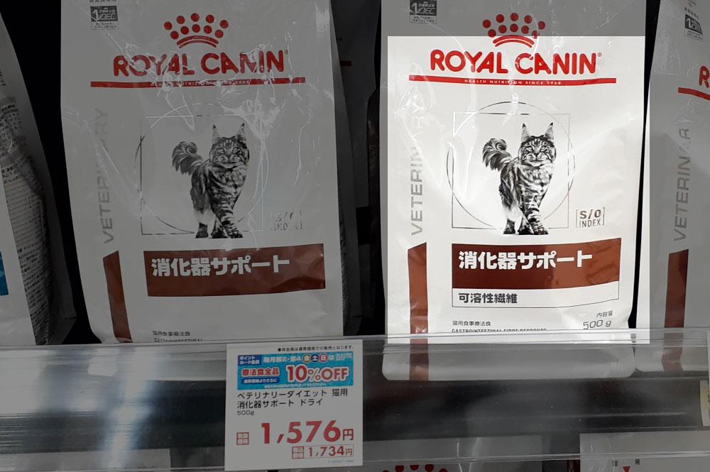 ロイヤルカナン 猫 便秘 消化器サポート